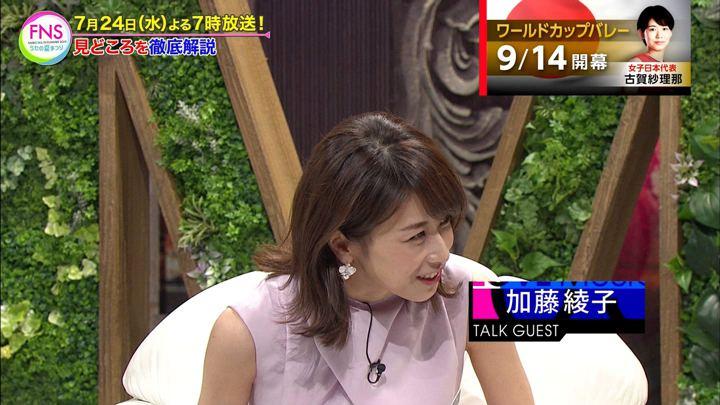 2019年07月21日加藤綾子の画像27枚目