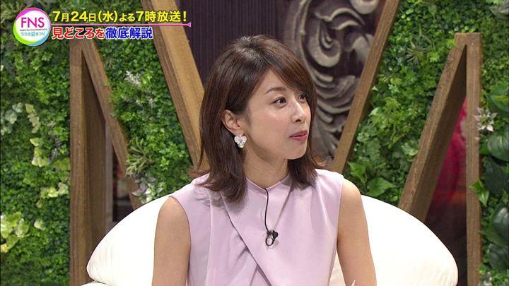 2019年07月21日加藤綾子の画像30枚目