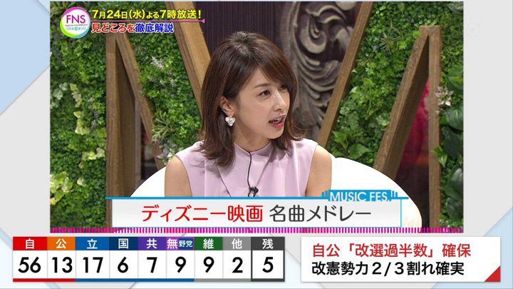 2019年07月21日加藤綾子の画像33枚目