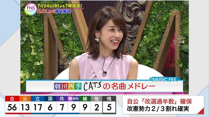 2019年07月21日加藤綾子の画像37枚目