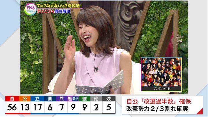 2019年07月21日加藤綾子の画像41枚目