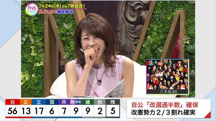 2019年07月21日加藤綾子の画像42枚目