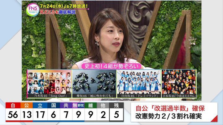 2019年07月21日加藤綾子の画像45枚目