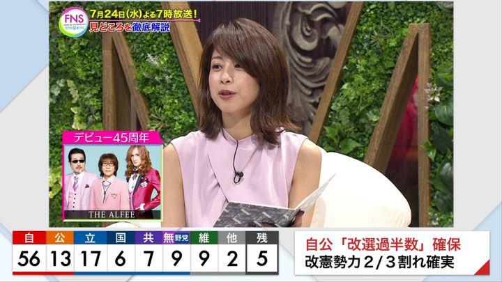 2019年07月21日加藤綾子の画像46枚目