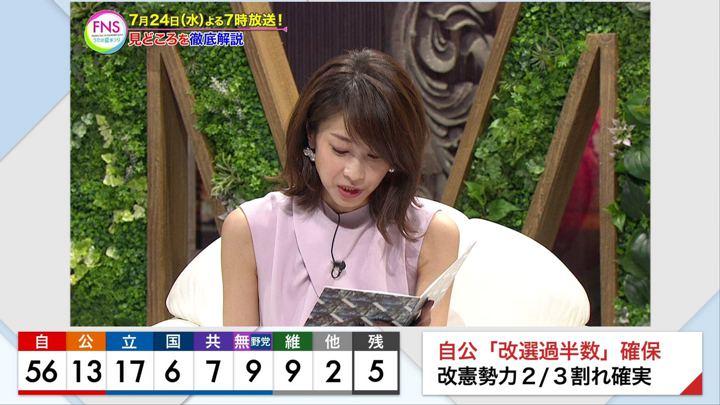 2019年07月21日加藤綾子の画像47枚目