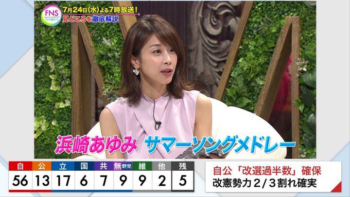 2019年07月21日加藤綾子の画像48枚目