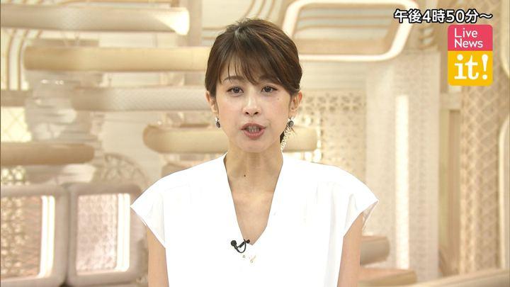 2019年07月23日加藤綾子の画像02枚目