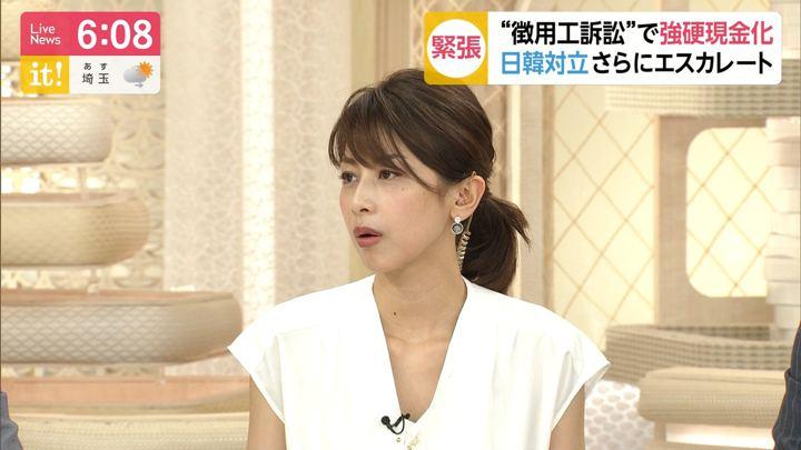 2019年07月23日加藤綾子の画像17枚目