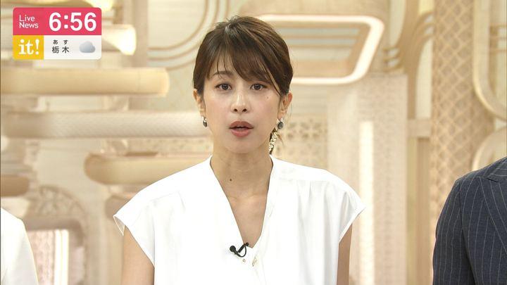 2019年07月23日加藤綾子の画像23枚目