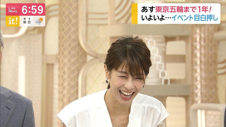 2019年07月23日加藤綾子の画像27枚目