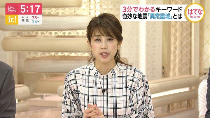 2019年07月29日加藤綾子の画像06枚目