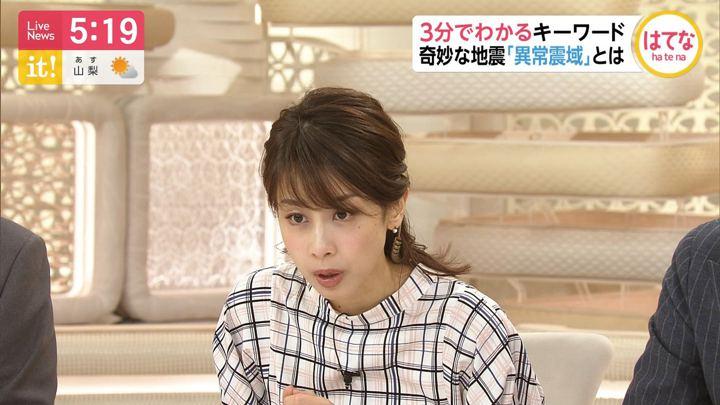 2019年07月29日加藤綾子の画像07枚目