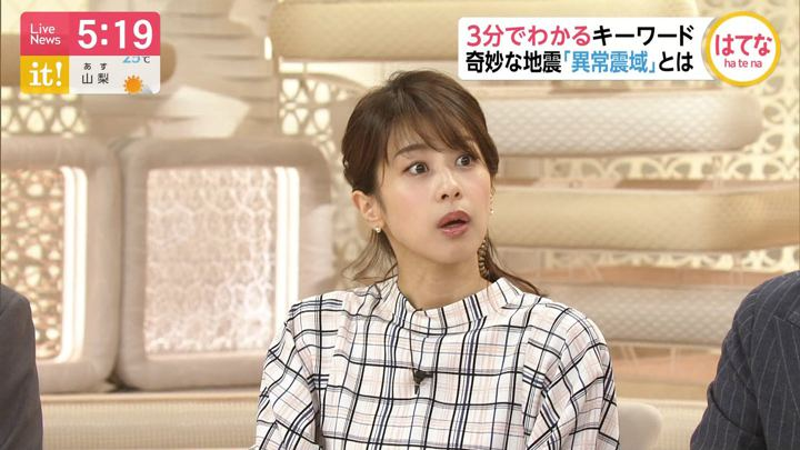 2019年07月29日加藤綾子の画像08枚目