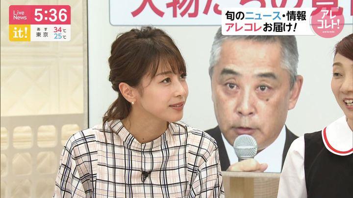 2019年07月29日加藤綾子の画像14枚目
