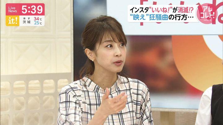 2019年07月29日加藤綾子の画像16枚目