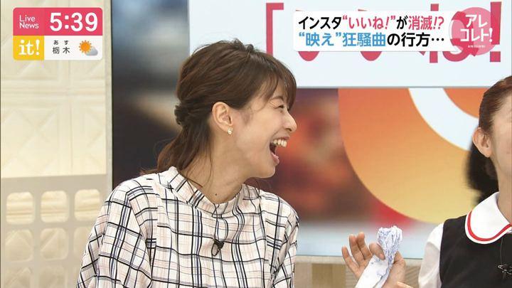 2019年07月29日加藤綾子の画像17枚目