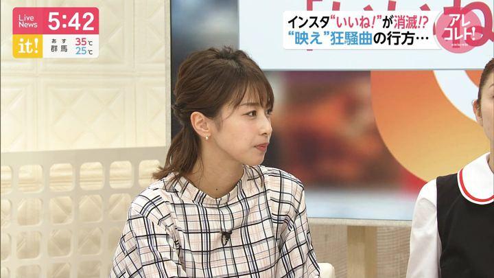 2019年07月29日加藤綾子の画像20枚目