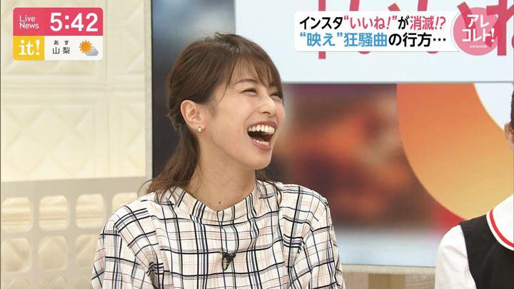 2019年07月29日加藤綾子の画像21枚目