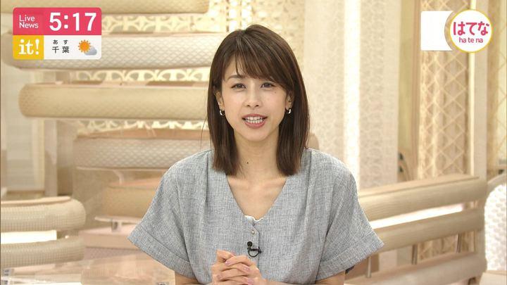 2019年07月31日加藤綾子の画像09枚目
