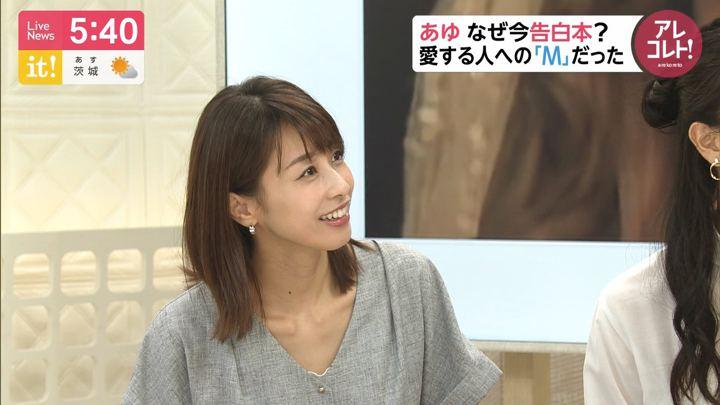 2019年07月31日加藤綾子の画像13枚目