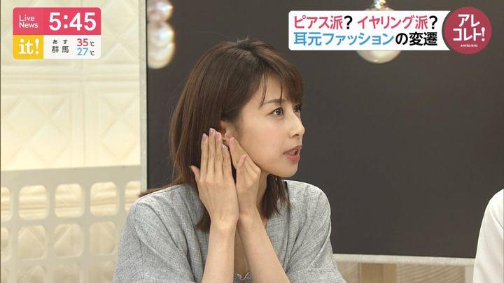 2019年07月31日加藤綾子の画像14枚目