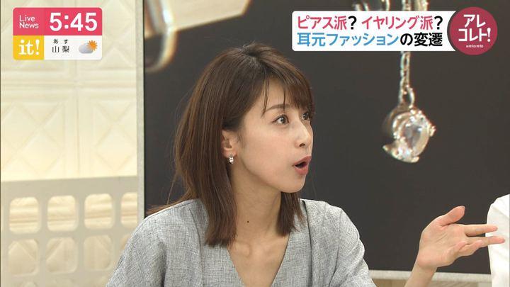 2019年07月31日加藤綾子の画像15枚目
