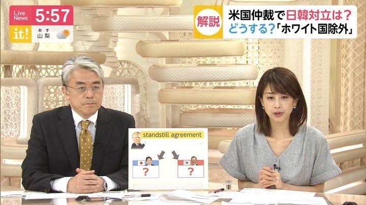 2019年07月31日加藤綾子の画像17枚目