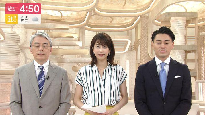 2019年08月01日加藤綾子の画像03枚目