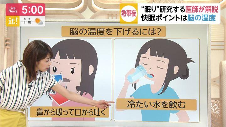 2019年08月01日加藤綾子の画像05枚目