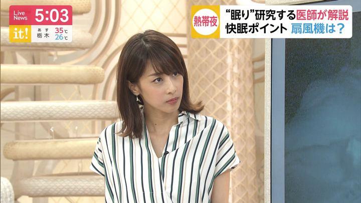 2019年08月01日加藤綾子の画像07枚目