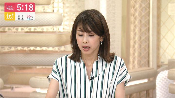2019年08月01日加藤綾子の画像09枚目
