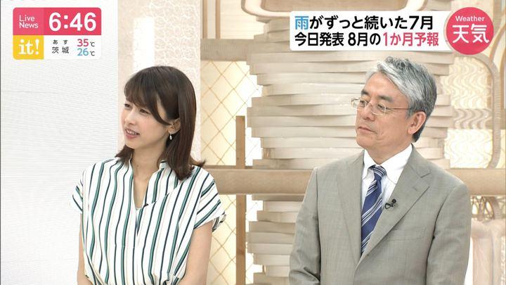 2019年08月01日加藤綾子の画像22枚目