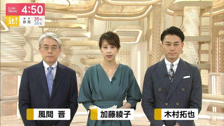 2019年08月02日加藤綾子の画像03枚目