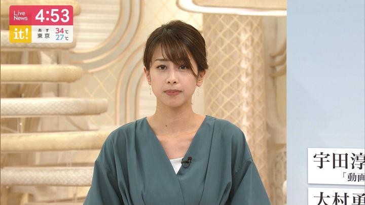 2019年08月02日加藤綾子の画像04枚目