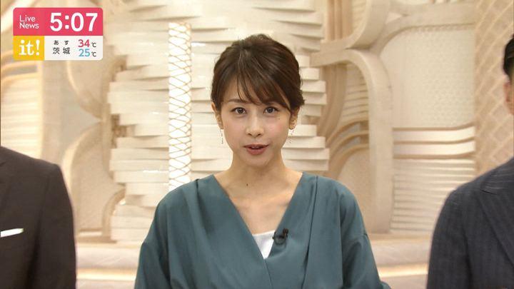 2019年08月02日加藤綾子の画像07枚目