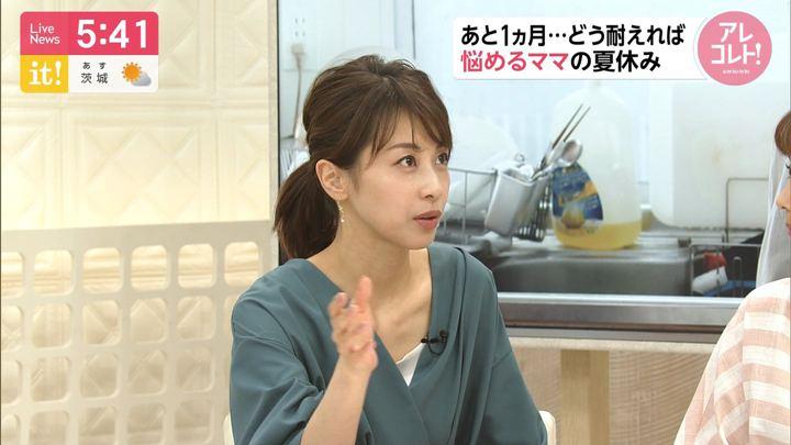 2019年08月02日加藤綾子の画像16枚目