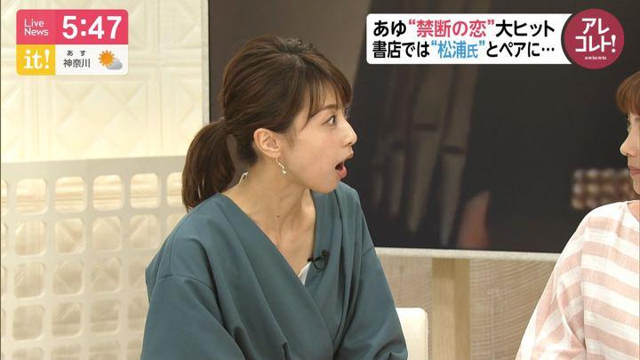 2019年08月02日加藤綾子の画像18枚目