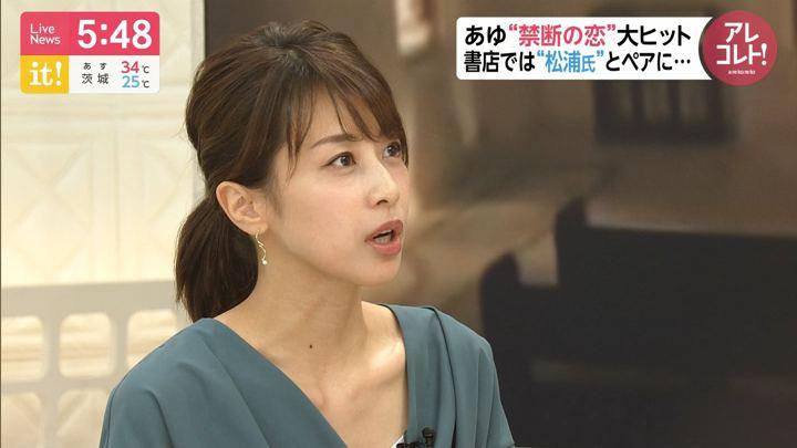 2019年08月02日加藤綾子の画像21枚目