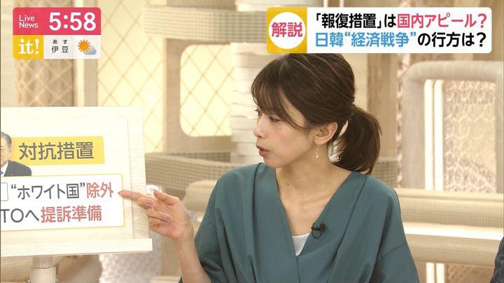 2019年08月02日加藤綾子の画像22枚目