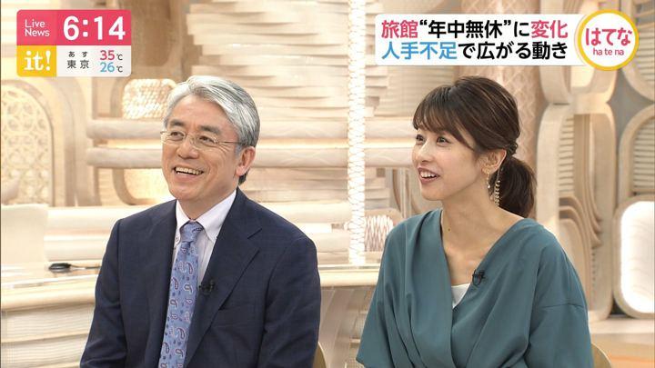 2019年08月02日加藤綾子の画像23枚目