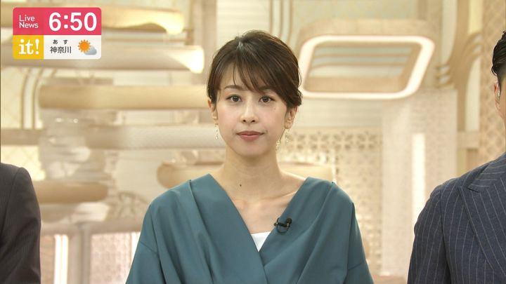 2019年08月02日加藤綾子の画像27枚目