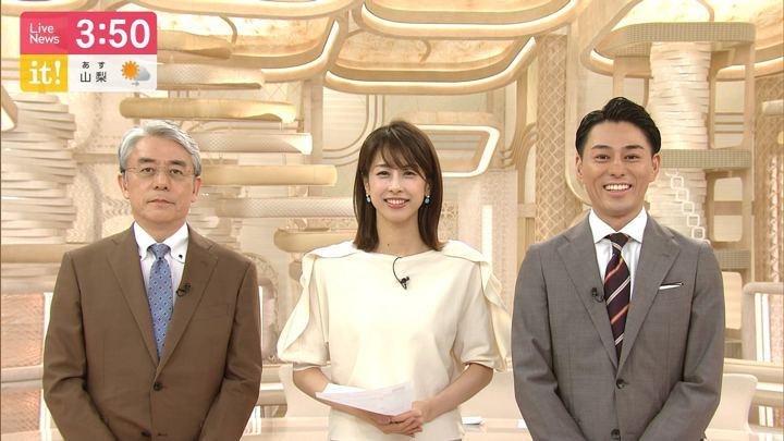2019年08月06日加藤綾子の画像01枚目
