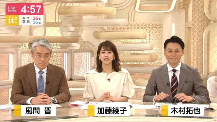 2019年08月06日加藤綾子の画像02枚目