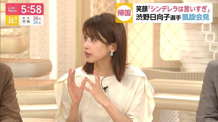 2019年08月06日加藤綾子の画像08枚目