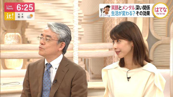 2019年08月06日加藤綾子の画像11枚目