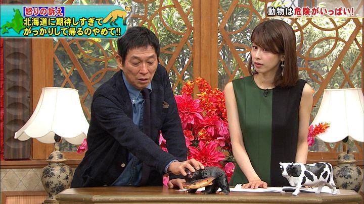 2019年08月07日加藤綾子の画像32枚目