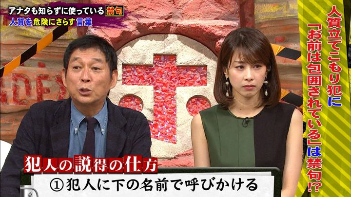 2019年08月07日加藤綾子の画像44枚目
