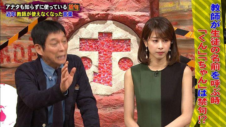 2019年08月07日加藤綾子の画像48枚目