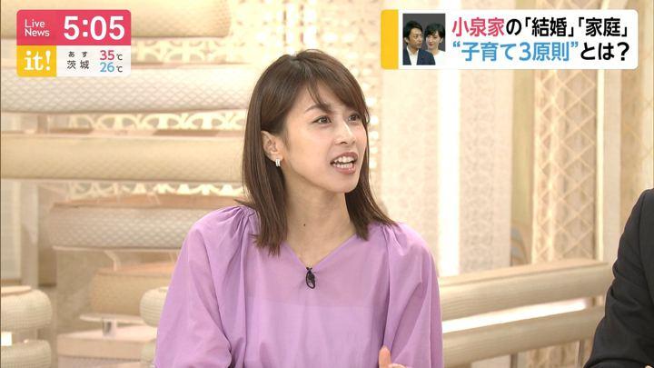 2019年08月08日加藤綾子の画像04枚目