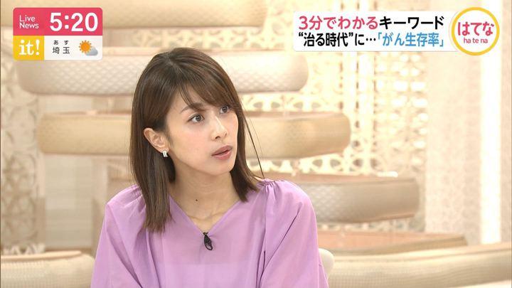 2019年08月08日加藤綾子の画像06枚目